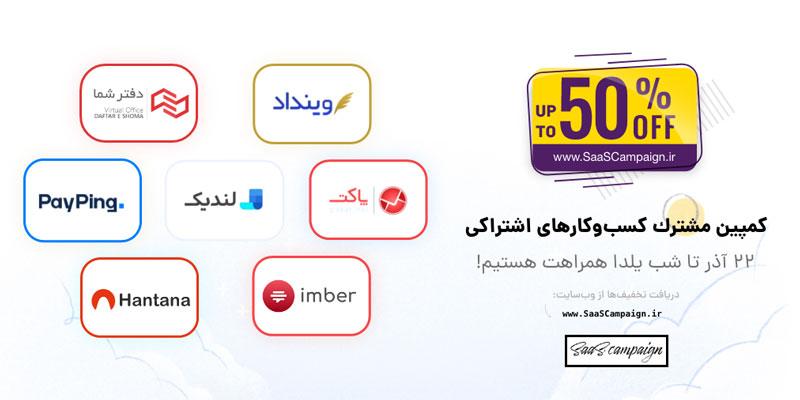کمپین مشترک یلدای لندیک با چند سرویس SaaS خوب دیگر…